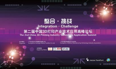 The second Guangzhou International Mould and Additive Manufacturing Technology Summit